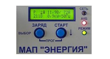Инвертор серии MAP SIN Энергия Pro HYBRID v.1 12/24В -2